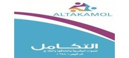 شركة التكامل للموارد البشرية والحاقها  بالخارج logo