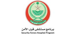 Security Forces Hospital - Saudi Arabia - Riyadh - Bayt.com