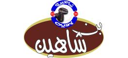 بن شاهين logo