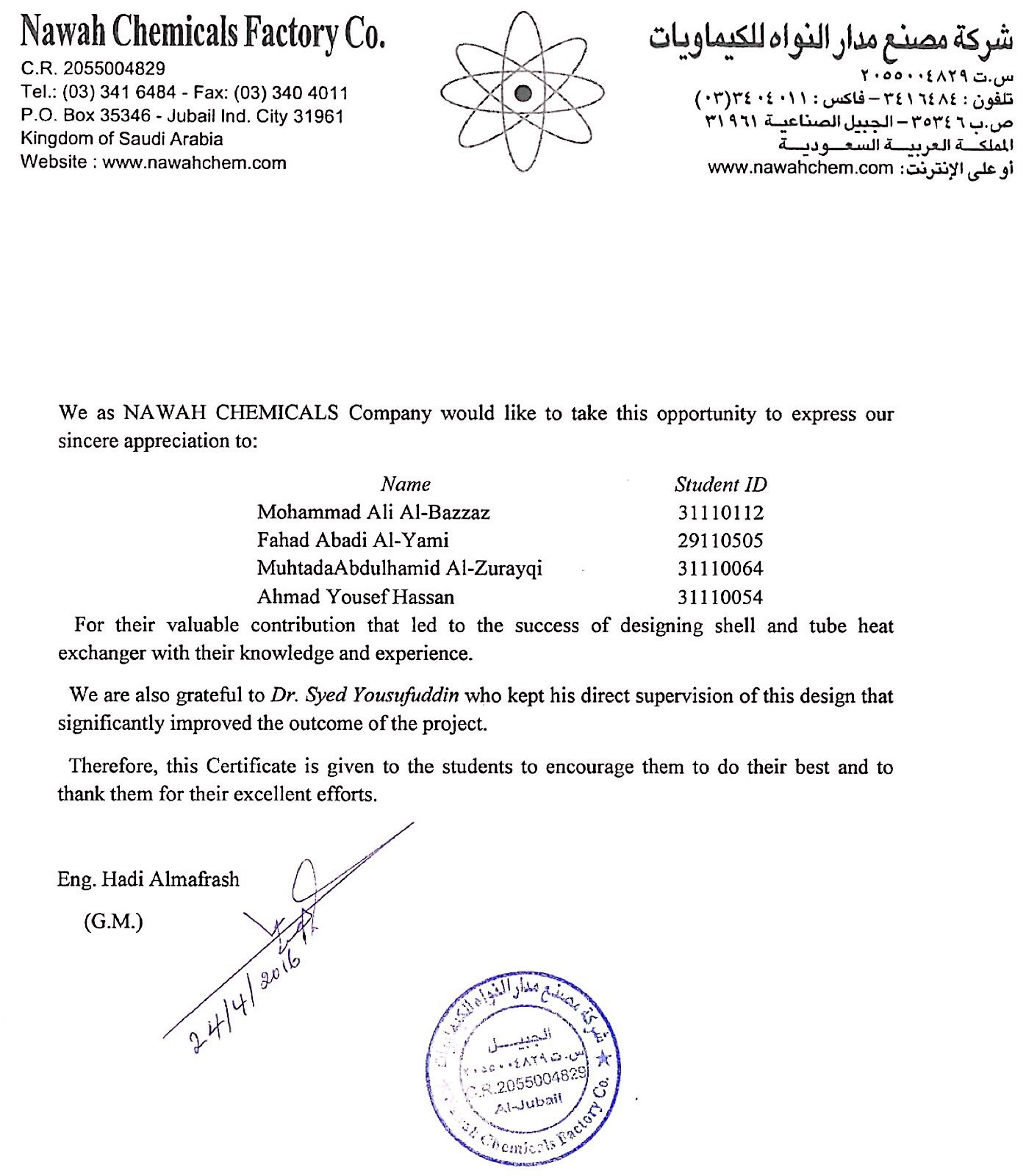 Ahmed hassan bayt appreciation letter nawah chemicals factory co certificate 1betcityfo Gallery