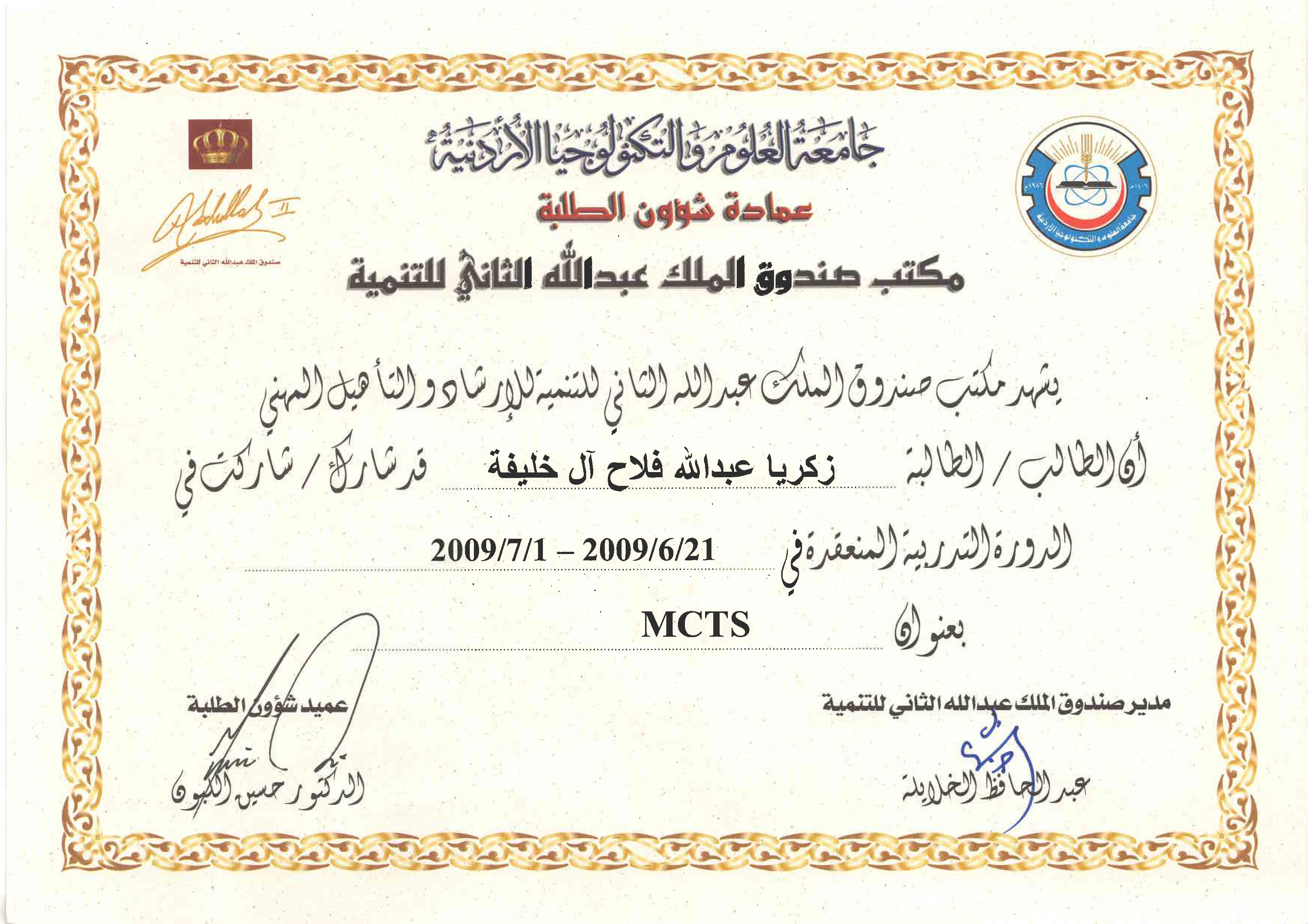 Zakaria alkhalifh bayt microsoft certified technology specialist mcts certificate 1betcityfo Gallery