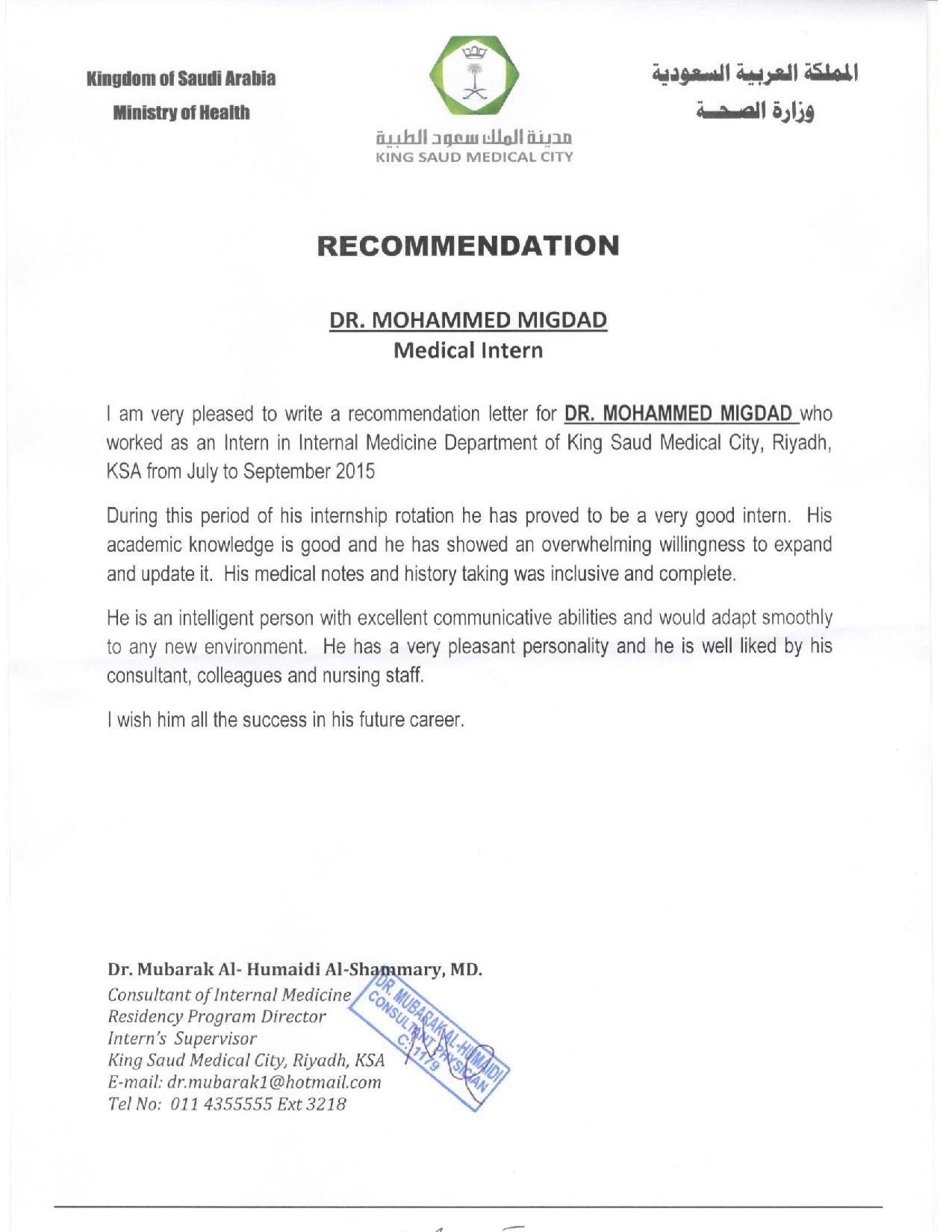 Mohammed ayman migdad bayt recommendation letter 2 mitanshu Images