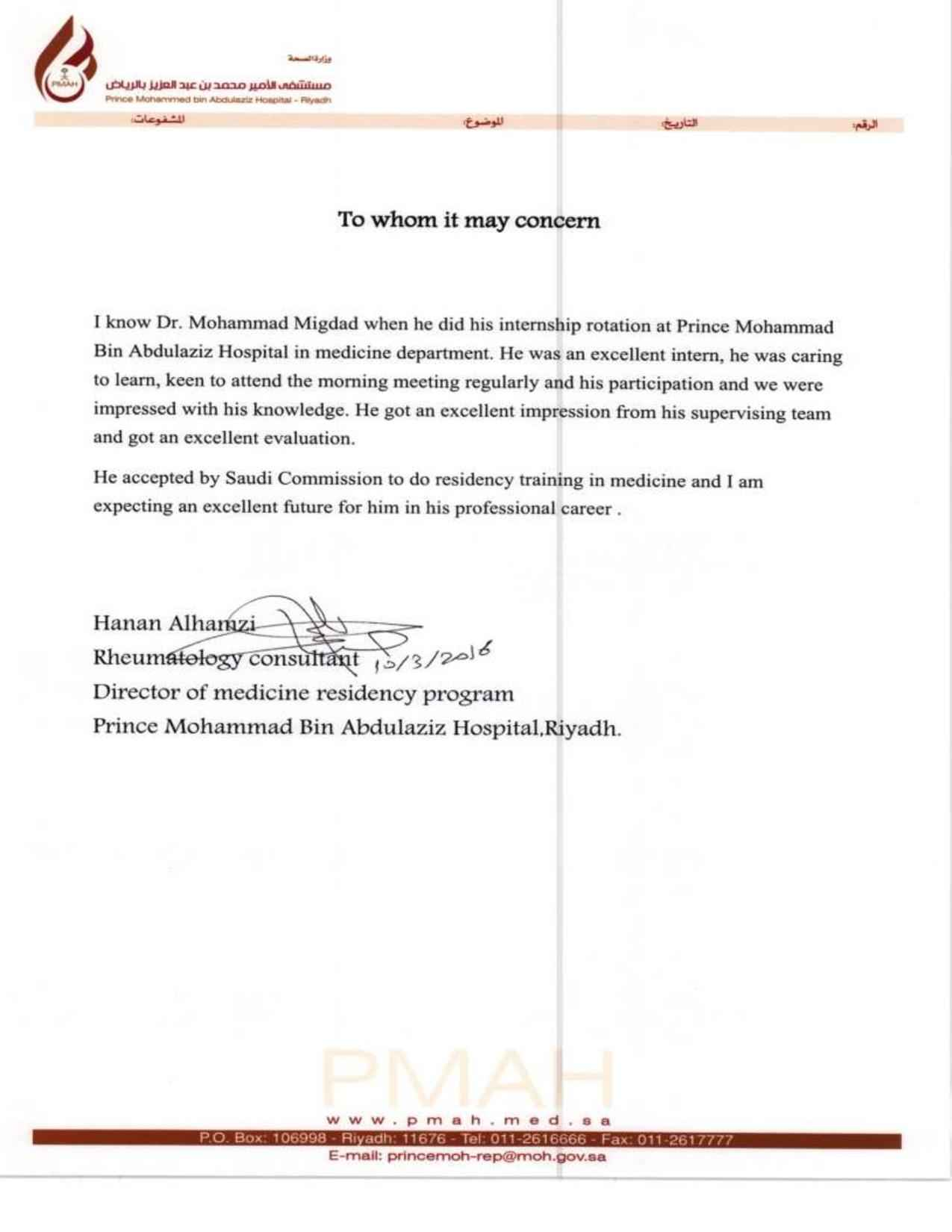 Mohammed ayman migdad bayt recommendation letter 3 mitanshu Images
