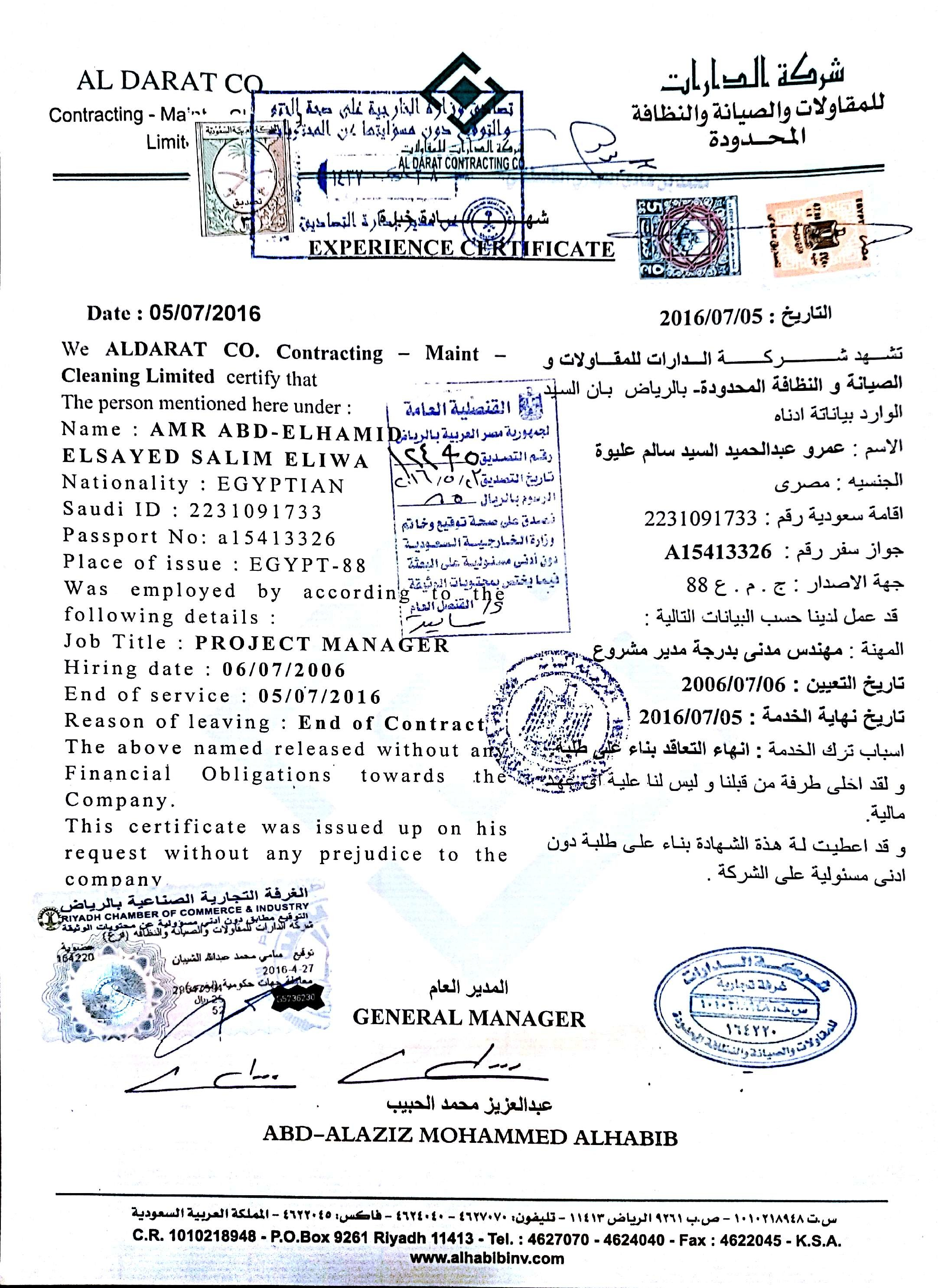 Amr eliwa bayt experience certificate aldarat certificate yelopaper Gallery