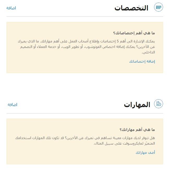 دليلك الشامل لإنشاء ملفك الشخصي على بيت كوم مدونة بيت كوم